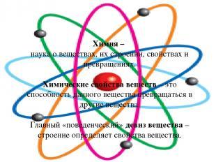 Химия – наука о веществах, их строении, свойствах и превращениях. Химические сво
