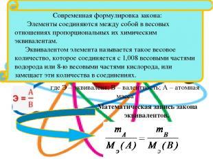 где Э – эквивалент; В – валентность; А – атомная масса Математическая запись зак