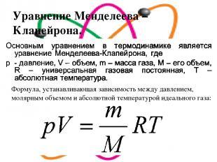 Уравнение Менделеева – Клапейрона. Формула, устанавливающая зависимость между да