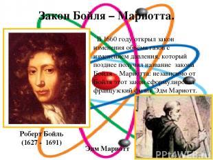 Закон Бойля – Мариотта. Роберт Бойль (1627 - 1691) В 1660 году открыл закон изме