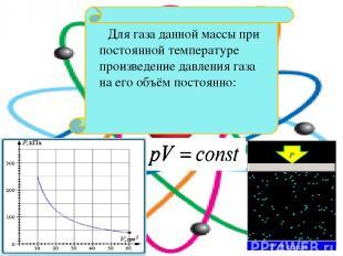 Для газа данной массы при постоянной температуре произведение давления газа на е