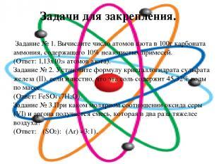 Задачи для закрепления. Задание № 1. Вычислите число атомов азота в 100г карбона