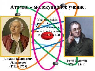 Атомно – молекулярное учение. Михаил Васильевич Ломоносов (1711 – 1765) Джон Дал