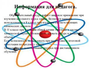 Информация для педагога. Образовательный ресурс найдет широкое применение при из