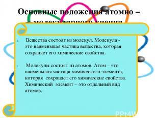 Основные положения атомно – молекулярного учения. Вещества состоят из молекул. М