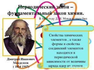 Периодический закон – фундаментальный закон химии. В 1869 году Д. И. Менделеевым