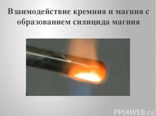 Взаимодействие кремния и магния с образованием силицида магния