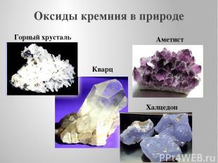 Оксиды кремния в природе Горный хрусталь Халцедон Кварц Аметист