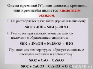 Оксид кремния(IV), или диоксид кремния, или кремнезём является кислотным оксидом