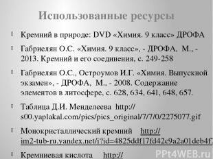 Использованные ресурсы Кремний в природе: DVD «Химия. 9 класс» ДРОФА Габриелян О