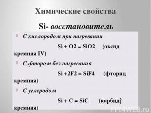 Химические свойства С кислородом при нагревании Si + O2 = SiO2 (оксид кремния IV