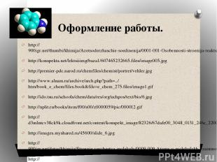 Оформление работы. http://900igr.net/thumbi/khimija/Azotsoderzhaschie-soedinenij