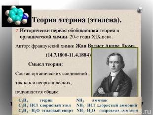 Теория этерина (этилена). Исторически первая обобщающая теория в органической хи