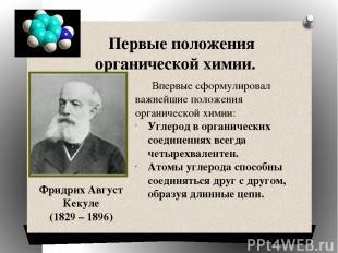 Первые положения органической химии. Фридрих Август Кекуле (1829 – 1896) Впервые