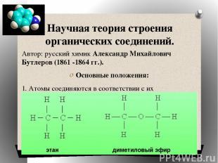 Научная теория строения органических соединений. Автор: русский химик Александр