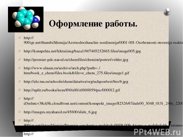 Оформление работы. http://900igr.net/thumbi/khimija/Azotsoderzhaschie-soedinenija/0001-001-Osobennosti-stroenija-reaktsionnoj-sposobnosti-i-metody-sinteza.jpg http://konspekta.net/lektsiiimg/baza1/607465232665.files/image005.jpg http://premier-pdc.n…