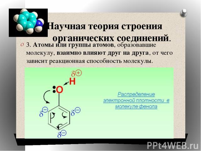 Научная теория строения органических соединений. 3. Атомы или группы атомов, образовавшие молекулу, взаимно влияют друг на друга, от чего зависит реакционная способность молекулы.