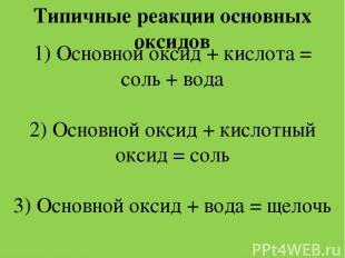 Типичные реакции основных оксидов 1) Основной оксид + кислота = соль + вода 2) О