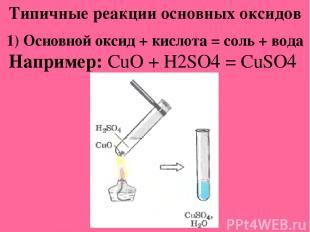 Типичные реакции кислотных оксидов 1) Кислотный оксид + основание = соль + вода