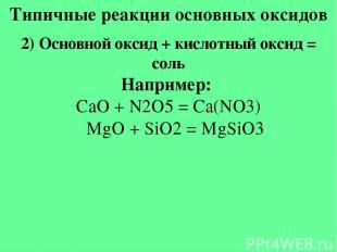 Обобщение темы: Вопрос-ответ: Что такое оксиды? Какие оксиды называются основным