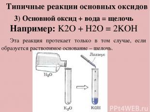 Обобщение темы: Тест: «Правильный ответ» 1) Какой из оксидов несолеобразующий: а