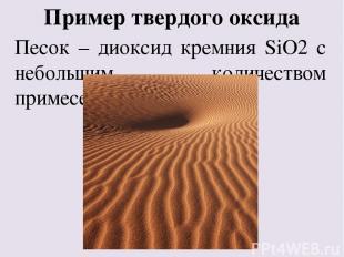 Пример твердого оксида Песок – диоксид кремния SiO2 с небольшим количеством прим