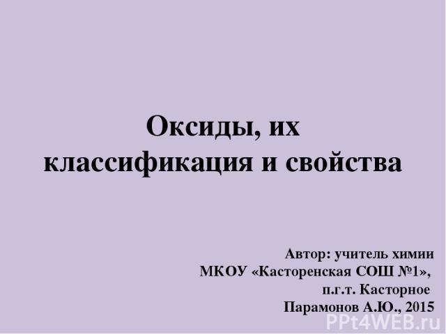 Ответы на вопросы: 1) Оксиды – это сложные вещества, состоящие из двух химических элементов, один из которых кислород в степени окисления -2. 2) Основные оксиды – это такие оксиды, которым соответствуют основания. 3) Кислотный оксид взаимодействует …