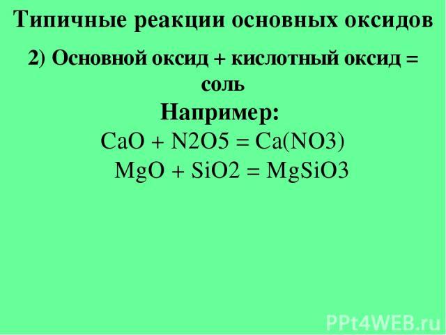 Обобщение темы: Вопрос-ответ: Что такое оксиды? Какие оксиды называются основными? В каком случае кислотный оксид взаимодействует с водой? dns: