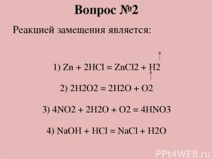 Вопрос №3: 2NaY + Pb(NO3)2 = PbY2 + 2NaNO3 - это: 1) реакция обмена 2) реакция з