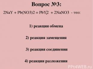 Вопрос №4 Химические реакции, протекающие одновременно в двух противоположных на