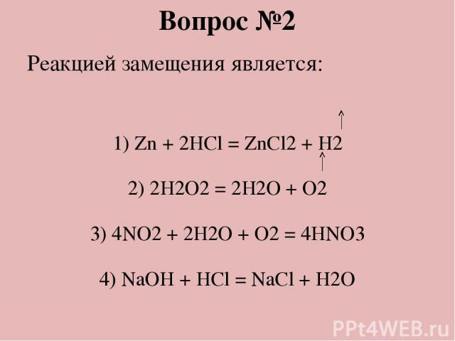 Вопрос №3: 2NaY + Pb(NO3)2 = PbY2 + 2NaNO3 - это: 1) реакция обмена 2) реакция замещения 3) реакция соединения 4) реакция разложения