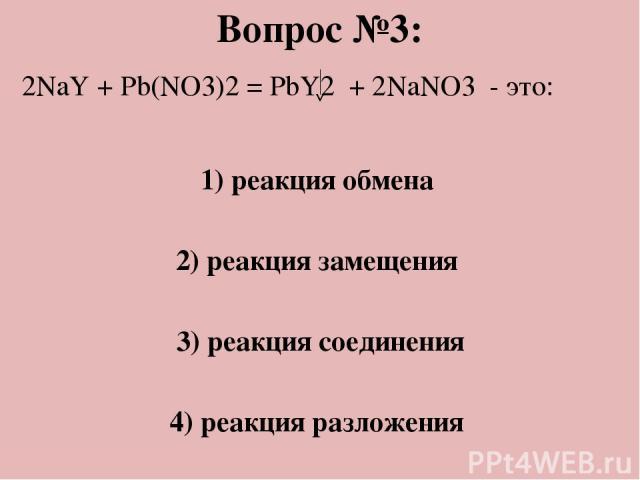 Вопрос №4 Химические реакции, протекающие одновременно в двух противоположных направлениях называют: 1) необратимые 2) обратимые  3) эндотермические 4) экзотермические