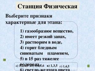 Выберите признаки характерные для этана: 1) газообразное вещество, 2) имеет резк