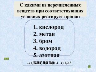 С какими из перечисленных веществ при соответствующих условиях реагирует пропан