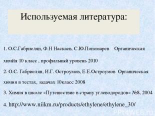 Используемая литература: 1. О.С.Габриелян, Ф.Н Наскаев, С.Ю.Пономарев Органическ