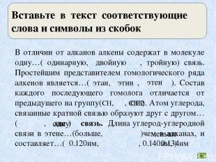 Вставьте в текст соответствующие слова и символы из скобок В отличии от алканов