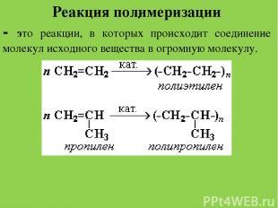 . Реакция полимеризации - это реакции, в которых происходит соединение молекул и