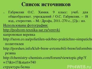 . http://fosfor.ucoz.ru/photo/krasnyj_fosfor/1-0-3 красный фосфор http://hoztova