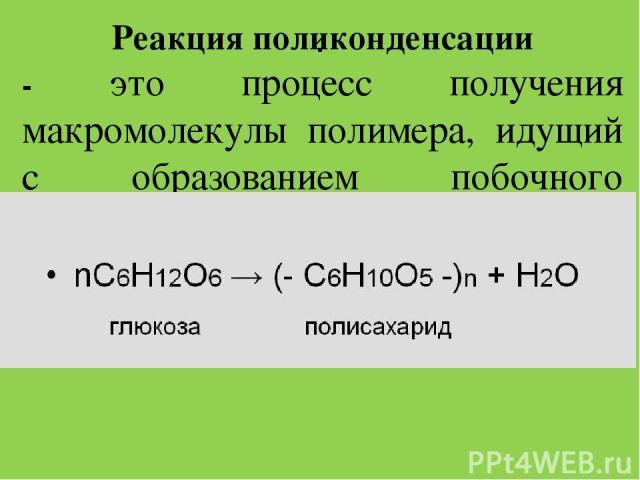 . Реакция поликонденсации - это процесс получения макромолекулы полимера, идущий с образованием побочного низкомолекулярного продукта.