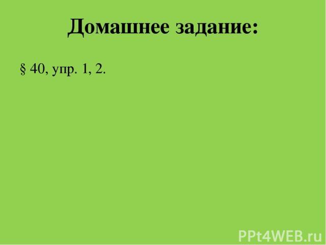 . http://zdraveda.com/publication/poleznye-svoistva-krakhmala-178.html крахмал http://simplescience.ru/video/paper_flowers_on_water/ целлюлоза http://www.kristallikov.net/page51.html натуральный каучук http://azazel.org.ua/zdorovje/168-Nukleinovie_k…