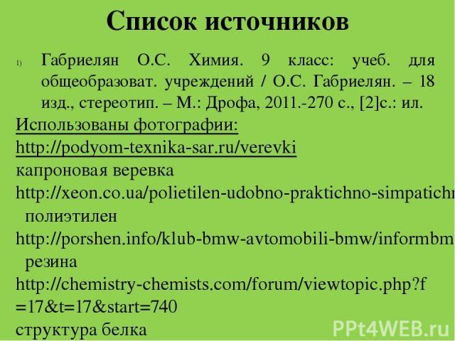 . http://fosfor.ucoz.ru/photo/krasnyj_fosfor/1-0-3 красный фосфор http://hoztovarchik.ru/plastmassovye_izdeliya.php изделия из пластмассы http://zettastd.com/stati-o-tkanyax/sinteticheskie-volokna/ синтетические волокна http://www.kazedu.kz/referat/…