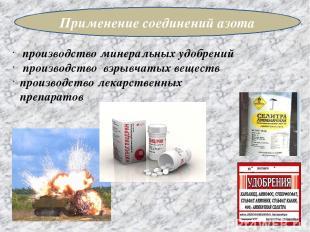 Применение соединений азота производство минеральных удобрений производство взры