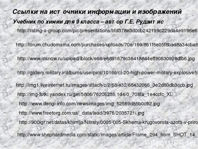 http://www.insnow.ru/upload/iblock/e68/e6891679c36418844eff90830928dfb6.jpg http://gallery.military.ir/albums/userpics/10166/cl-20-high-power-military-explosive5B15D.jpg http://img1.liveinternet.ru/images/attach/c/2/68/432/68432066_3e2d80db3ccb.jpg …