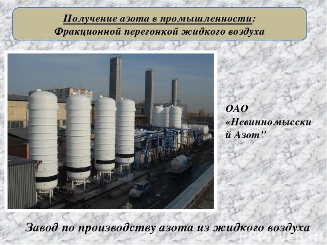 Завод по производству азота из жидкого воздуха ОАО «Невинномысский Азот