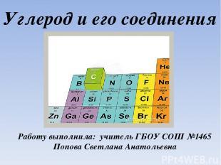 Углерод и его соединения Работу выполнила: учитель ГБОУ СОШ №1465 Попова Светлан