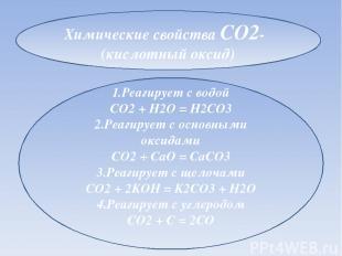 Химические свойства CO2- (кислотный оксид) 1.Реагирует с водой CO2 + H2O = H2CO3