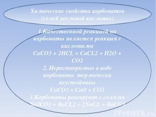 Химические свойства карбонатов (солей угольной кислоты) 1.Качественной реакцией