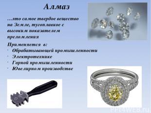 Алмаз Применяется в: Обрабатывающей промышленности Электротехнике Горной промышл