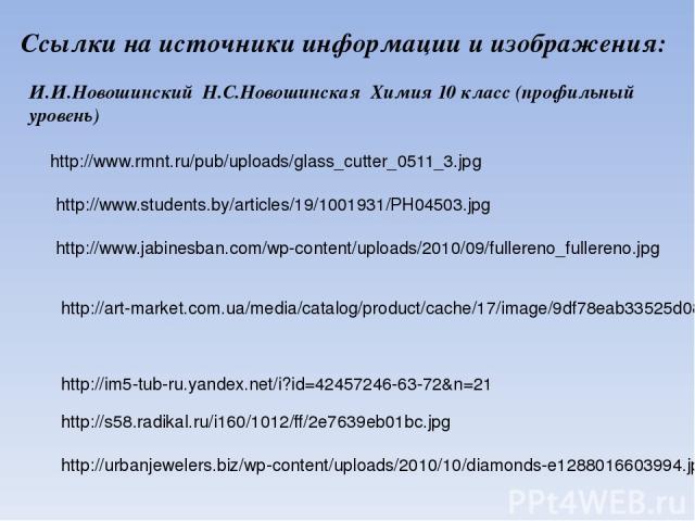 http://urbanjewelers.biz/wp-content/uploads/2010/10/diamonds-e1288016603994.jpg http://www.jabinesban.com/wp-content/uploads/2010/09/fullereno_fullereno.jpg http://s58.radikal.ru/i160/1012/ff/2e7639eb01bc.jpg http://www.rmnt.ru/pub/uploads/glass_cut…