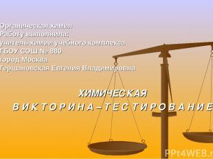 Органическая химия Работу выполнила: учитель химии учебного комплекса ГБОУ СОШ №
